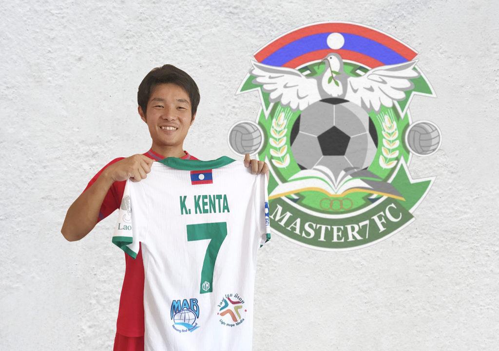 ラオプレミアリーグのマスター7FCと契約した岸健太